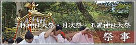 祭事~初午祭・月例祭・秋季大祭